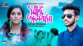 মিষ্টি ভালোবাসা | Misti Valobasha | Eleyas Hossain | Bangla New Song 2018