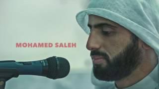 القارئ محمد صالح /تلاوة جميلة جدا لسورة إبراهيم