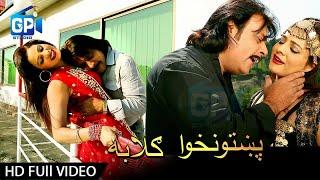 Jahangir Khan Pashto New Songs 2017 | Da Pukhtoonkhwa Haseeny - Pashto HD songs 1080p | Gp Sudio