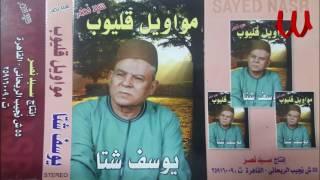 Youssif Sheta -  Bnt El Aramel / يوسف شتا - بنت الارامل