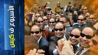 {الأسبوع ف كيس} (105) انتخابات ع الضيق!