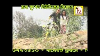 Valobasa Jodi Oporadh | Bengali FOLK Songs | Latika Sarkar | Rs Music | Bengali Songs 2016