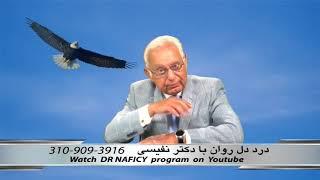 Dr Naficy ep 313 Dementia انواع اختلالات حافظه در بزر گسالان