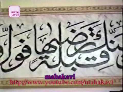 Arabic Calligraphy Part 04