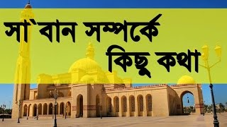 Bangla Waz 2017~সা`বান সম্পর্কে কিছু কথা~By Sheikh Motiur Rahman Madani