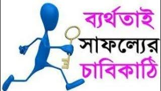 ব্যর্থ না হয়ে কখনোই  সফল হওয়া যায় না।Bangla Motivational videos
