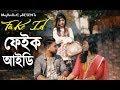 ফেইক আইডি | Fake Id | bangla social awareness short film | Bangla Short film 2018 |  MojaMasti