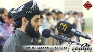 """فجرية جميلة وهادئة من سورة النازعات بصوت القارئ : رعد بـن محمد الكردي """" Full HD"""