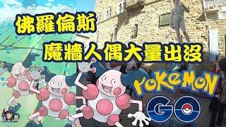 佛羅倫斯 魔牆人偶大量出沒 | 義大利求偶日記(8) | Pokemon GO 精靈寶可夢GO