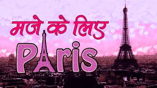 प्रेमियों का मशहूर शहर पेरिस Honeymoon Destination Paris Tourism, Paris Travel Guide -Travel Nfx