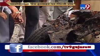 Ahmedabad serial bomb blast case: Gujarat HC to hear the matter on July 9| TV9News