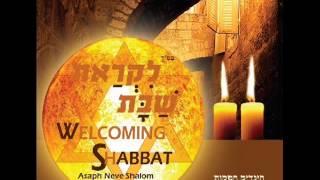 שירי שבת \ אסף נוה שלום - שעה שלימה של עונג SHABBAT SONGS