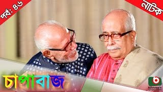 Bangla Comedy Natok  | Chapabaj  EP - 46 | ATM Samsuzzaman, Joy, Eshana, Hasan Jahangir, Any