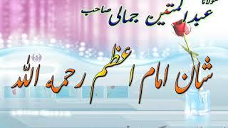 SHANI IMAM AAZAM R A BY MOLANA ABDUL MATIN JAMALI NEW PUSHTO BAYAN