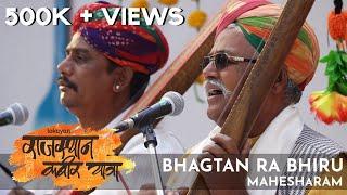 Bhagtan Ra Bhiru By Mahesharamji #RajasthanKabirYatra