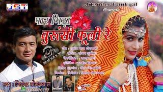 Jitendra Tomkyal New Kumauni Song Paar Bhida Burusi Fooli (पार भिड़ा) Re ll 2019 ll