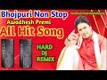 Hard Dj Remix Song ।। Awadhesh Premi Non Stop Song 2020 ।। All Hit Song