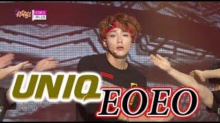 [HOT] UNIQ - EOEO, 유니크 - 이오이오, Show Music core 20150502