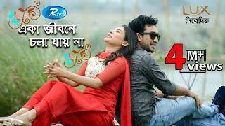 Eka Jibone Chola Jai Na   একা জীবনে চলা যায় না     Jovan   Mehjabin   Rtv Eid Special Drama