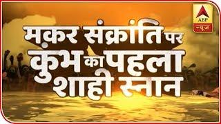 Kumbh: Naga Sadhus Chant Har Har Mahadev And Reach Sangam | ABP News