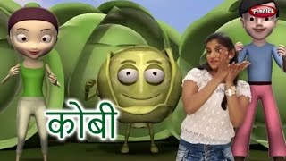 Marathi Rhymes For Children With Actions | Cabbage Rhyme | मराठी बालगीत | Marathi Action Songs Kids