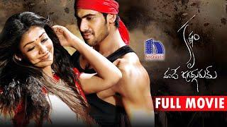 Krishnam Vande Jagadugurum Full Movie || Nayanthara, Rana Daggubati, Krish