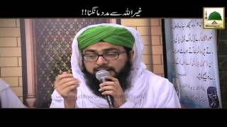 Madani Muzakra  - Ghair Allah Se Madad Mangna - Hassan Madani