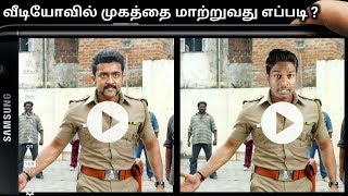 How to change face in a video using Android || Tamil Tech Tutorial ||