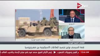 محمد فراج أبو النور الخبير بالشأن الروسي يحلل قمة السيسي وبوتين والعلاقات بين مصر وروسيا