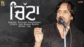 Chita+-+Kuldeep+Randhawa+%7C+Latest+Punjabi+Song+2018+%7C+Ramaz+Music+Live