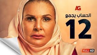 مسلسل الحساب يجمع HD - الحلقة الثانية عشر | El Hessab Yegma3 Series - Episode 12