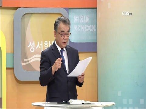 CBS 성서학당 열왕기서 1강