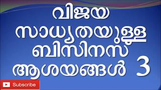 Financially viable and highly successful business ideas for kerala malayalam part3