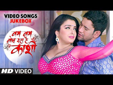 Bam Bam Bol Raha Hain Kashi [ Video Songs Jukebox 2016 ] Dinesh Lal Yadav & Amrapali Dubey