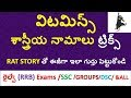 Vitamins Scientific Names Tricks To Remember Easily In Telugu || rrb exams| ssc | ntpc