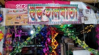 হালখাতা ফারুক স্টোর