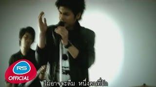 เขียนให้ลืมเธอ : Sunshine   Official MV