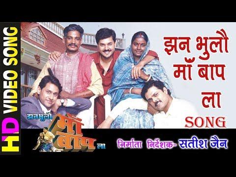 Xxx Mp4 Jhan Bhulao Maa Baap La झन भूलो माँ बाप ला CG Video Song CG Film 3gp Sex