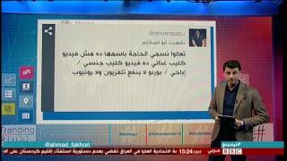 بي_بي_سي_ترندينغ : #سوق_عبيد في #ليبيا و الأزمة الإنسانية في #اليمن و مواضيع اخرى شاركونا