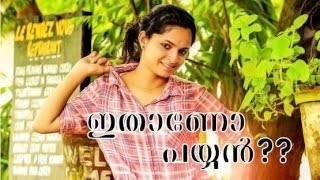 Ithano Payyan Malayalam Short Film HD May 2015