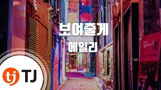 I Will Show You 보여줄게_Ailee 에일리_TJ노래방 (Karaoke/lyrics/romanization/KOREAN)