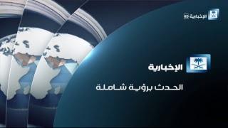 بث مباشر بواسطة القناة السعودية الإخبارية