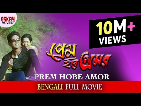 Download New Bangla Movie | Prem Hobe Amor | FULL MOVIE | Rishi | Archita | Latest Bengali Movie 2016