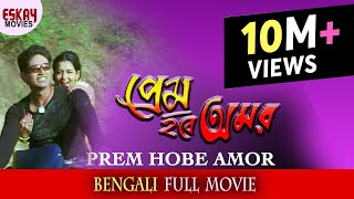 New Bangla Movie | Prem Hobe Amor | FULL MOVIE | Rishi | Archita | Latest Bengali Movie 2016