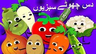 Ten Little Vegetables in Urdu | دس چھوٹے سبزیوں | Urdu Nursery Rhymes for Kids