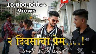 2 Divsacha Prem | २ दिवसाचा प्रेम | Bunty Patil | Aagri Koli Comedy | Jatin Thakur | Sohan Naik