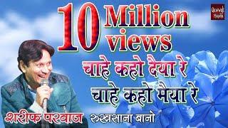 Sharif Parwaz vs Rukhsana Bano Qawwali Muqabla-Chahe Kaho Daiya Re Chahe Karo Maiya Re