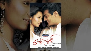 Poorna Market Latest Telugu Full Movie || Ajith || Trisha