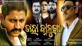 Mari Gali Mari - Daha Balunga Oriya Movie Full Song