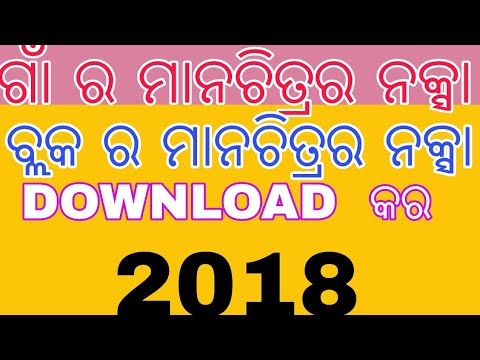 Xxx Mp4 Odia How To Download Your Village Map And Assembly Constituency Map Odisha 2018 3gp Sex